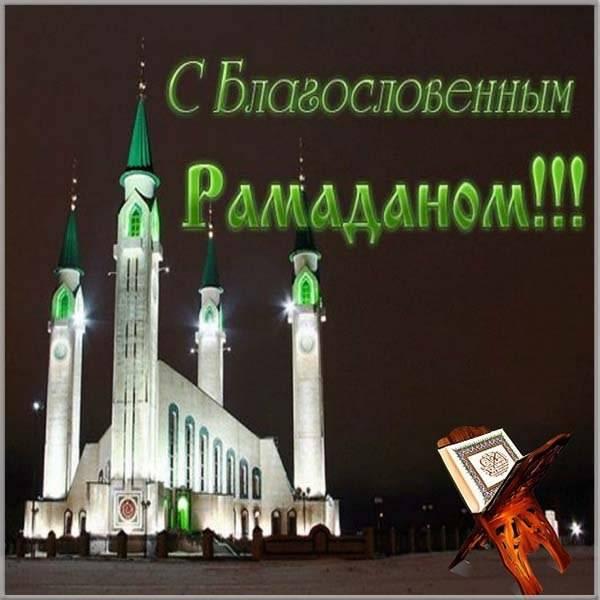 Красивая открытка с Рамаданом