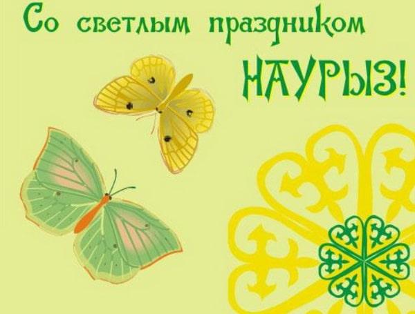 Со светлым праздником Наурыз