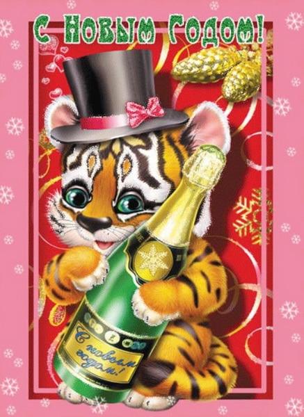 Поздравляю с Новым годом Тигра