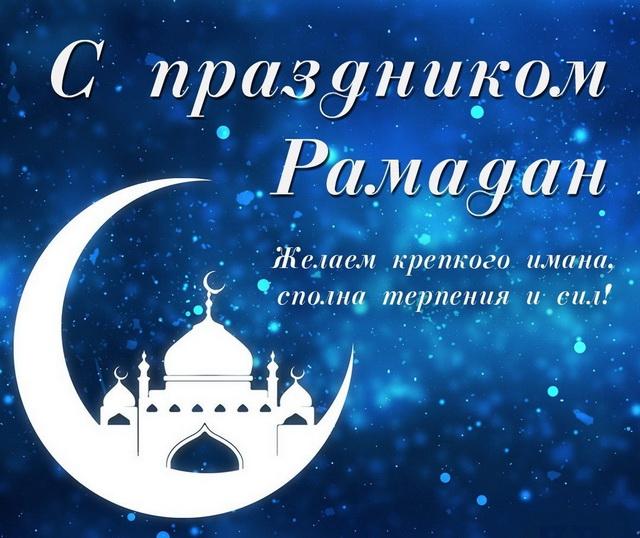 С праздником Рамадан