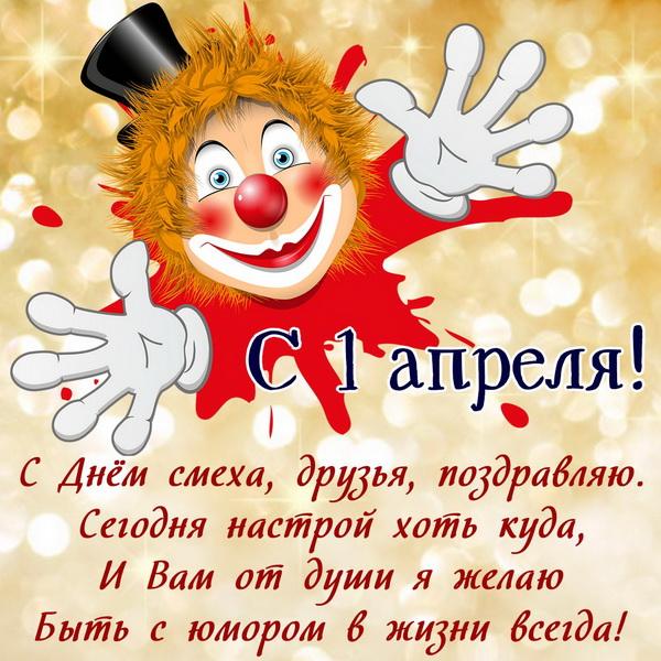 Картинка с клоуном на День смеха