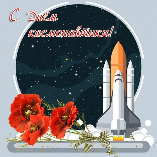 Картинка с поздравлением на День космонавтики