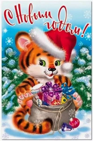Красивая открытка на Новый год Тигра