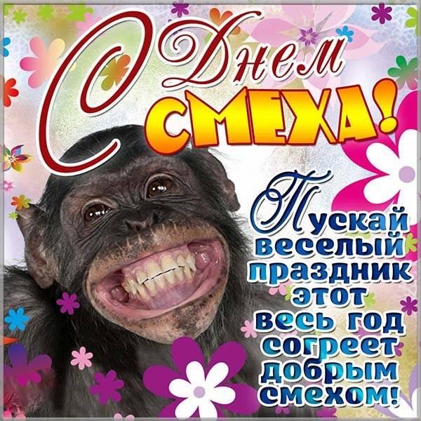 Красивое пожелание с Днем смеха
