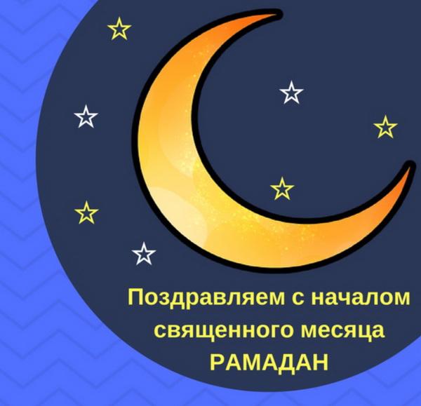 Картинка с надписями на Рамадан