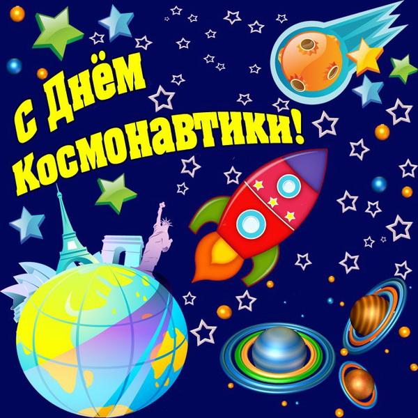 Картинка для детей на День космонавтики