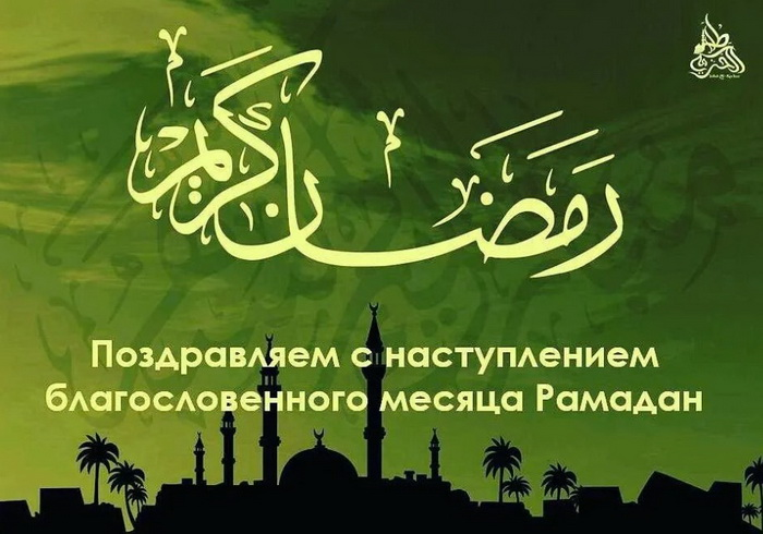 Наступление благословенного месяца Рамадан