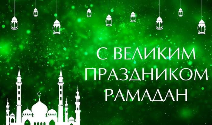 С великим праздником Рамадан