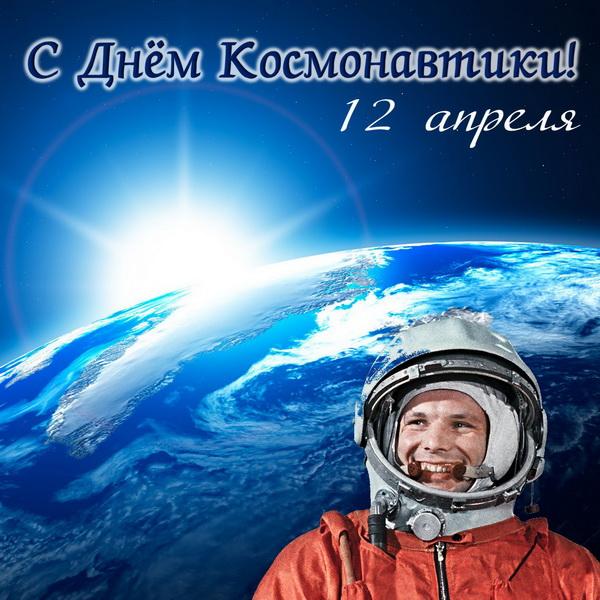 Картинка с Юрием Гагариным