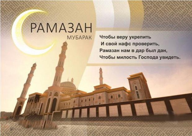 Поздравление на Рамадан в стихах