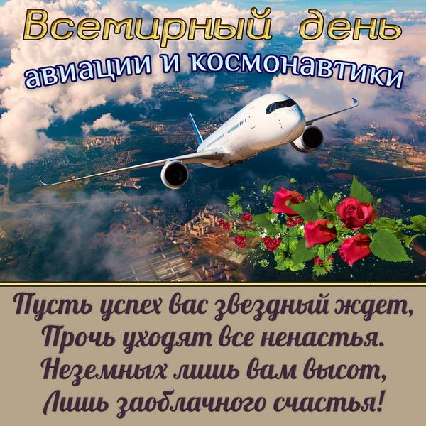 Поздравление с Днем авиации в стихах