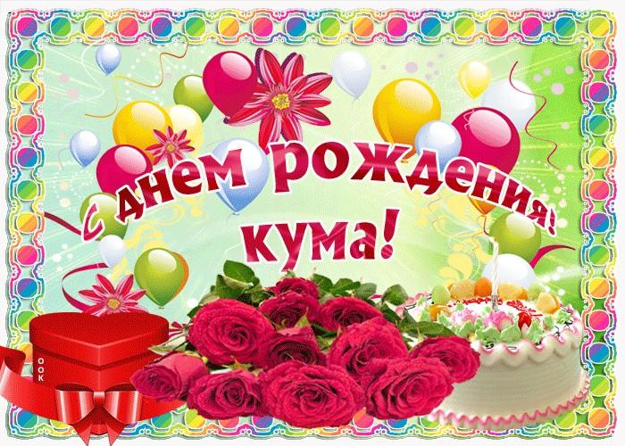 Поздравление с днем рождения куме своими словами