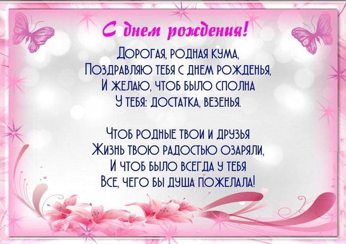 Пожелание на день рождения куме в стихах