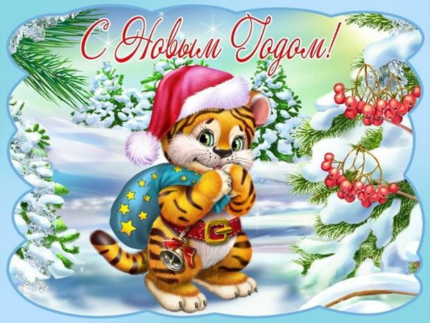 Пожелание с Новым годом Тигра