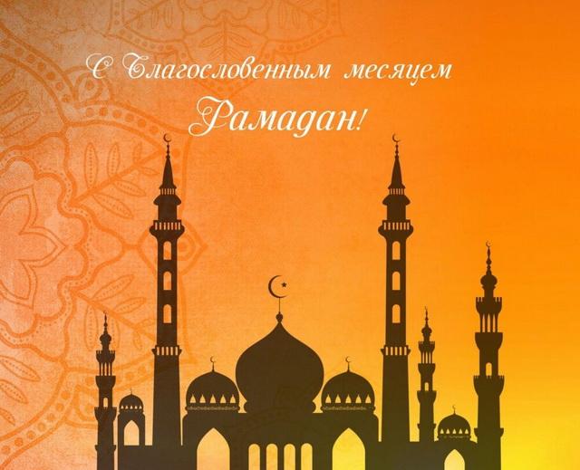 С благословенным месяцем Рамадан
