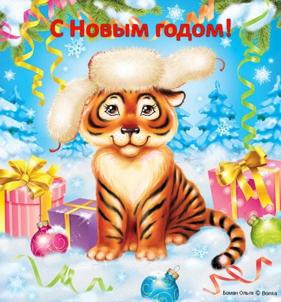 С Новым годом Тигра