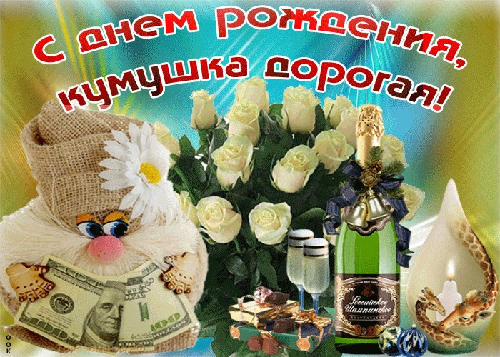СМС поздравление с днем рождения куме