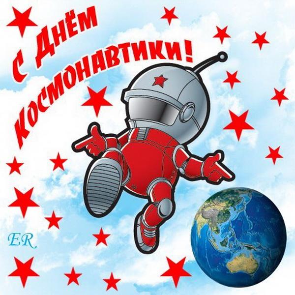 Веселая открытка с пожеланием на День космонавтики
