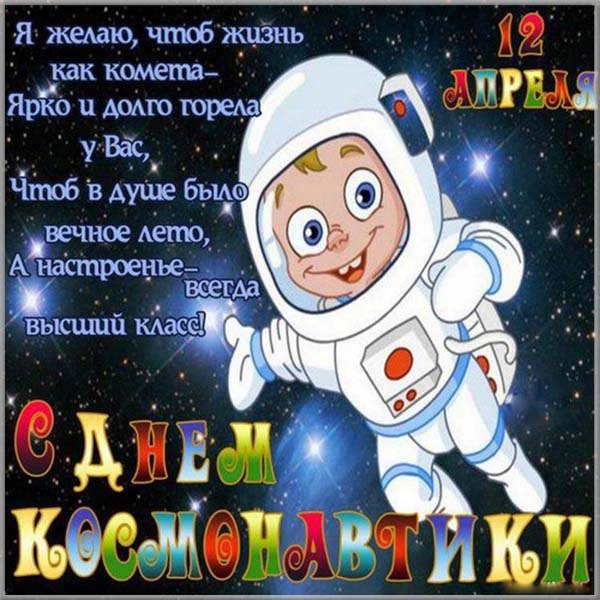 Открытка с надписями на День космонавтики