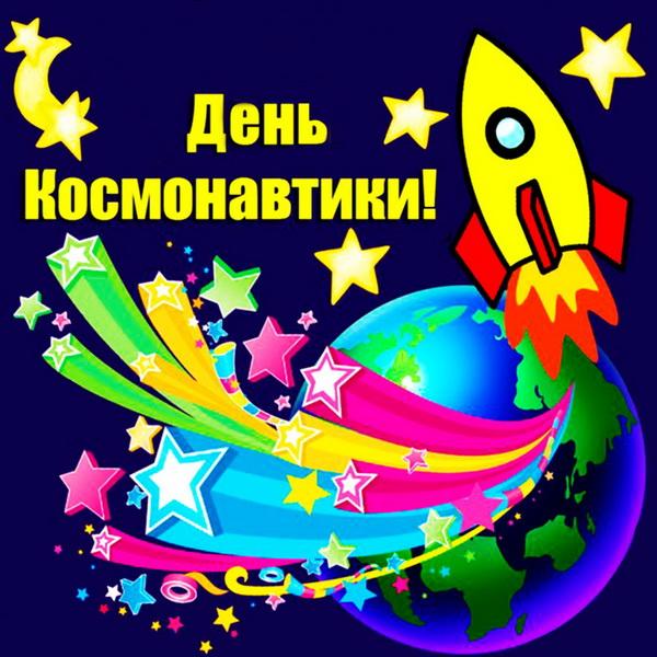 Открытка с Днем космонавтики
