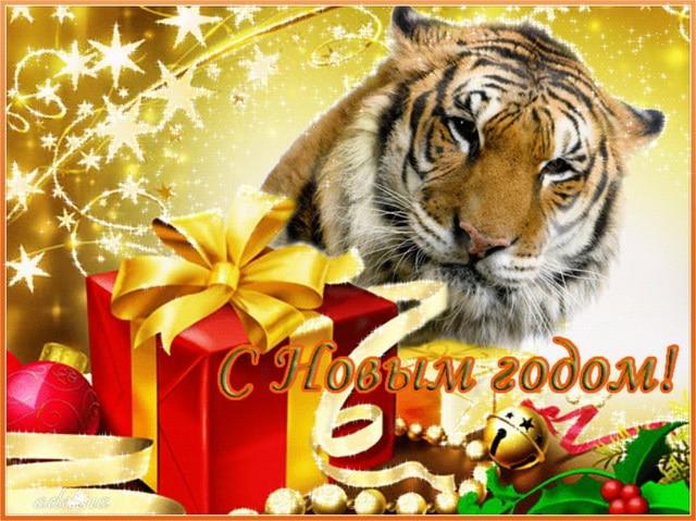 Поздравление с Новым годом Тигра