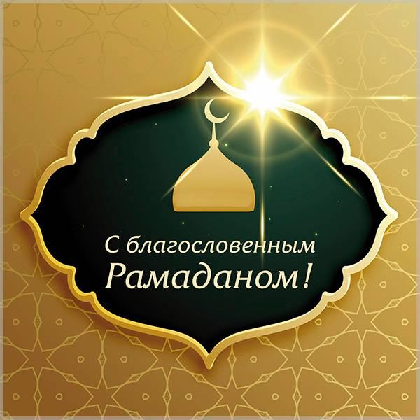 С благословенным Рамаданом