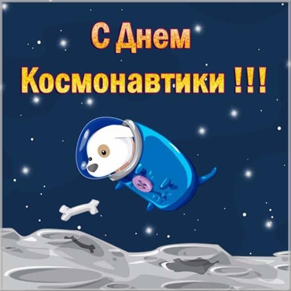 Поздравительная картинка на День космонавтики