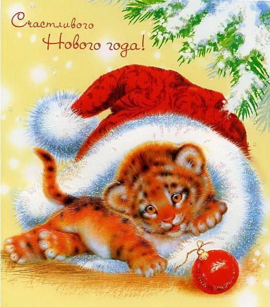 Счастливого Нового года Тигра