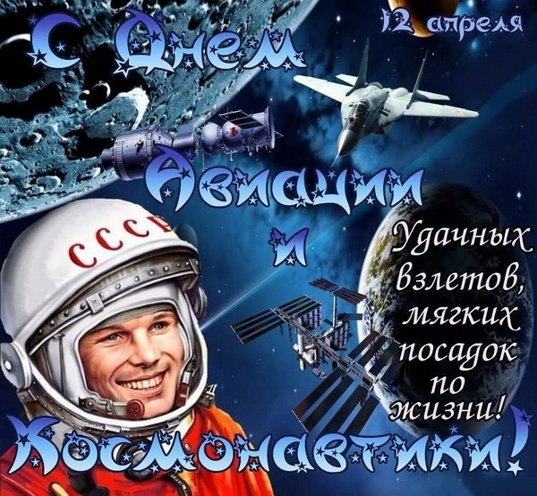 Поздравляю с Днем авиации и космонавтики