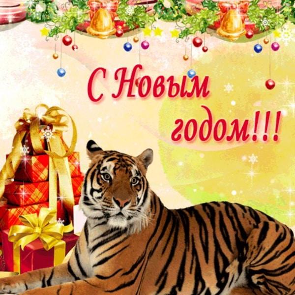 С годом Тигра 2022