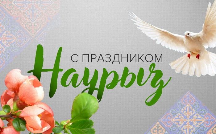 С праздником Наурыз
