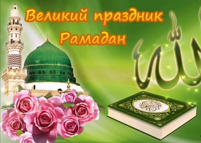 Великий праздник Рамадан