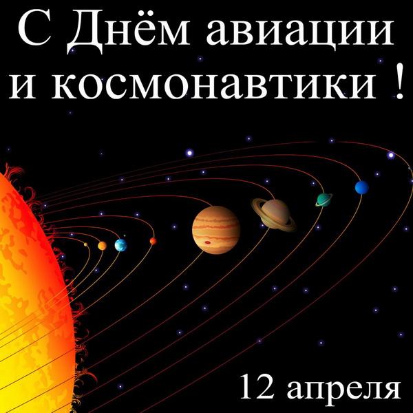 12 апреля - День авиации и космонавтики