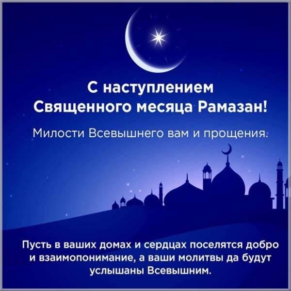 Красивая картинка на Рамадан