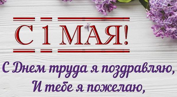 Пожелание на 1 мая друзьям
