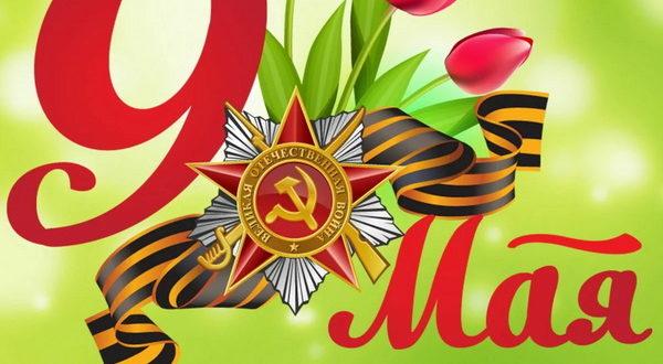 Пожелание на День Победы