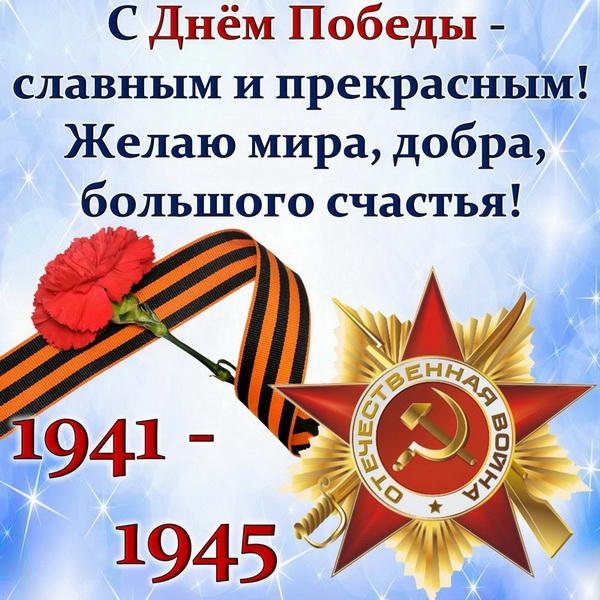 Пожелание на День Победы бабушке