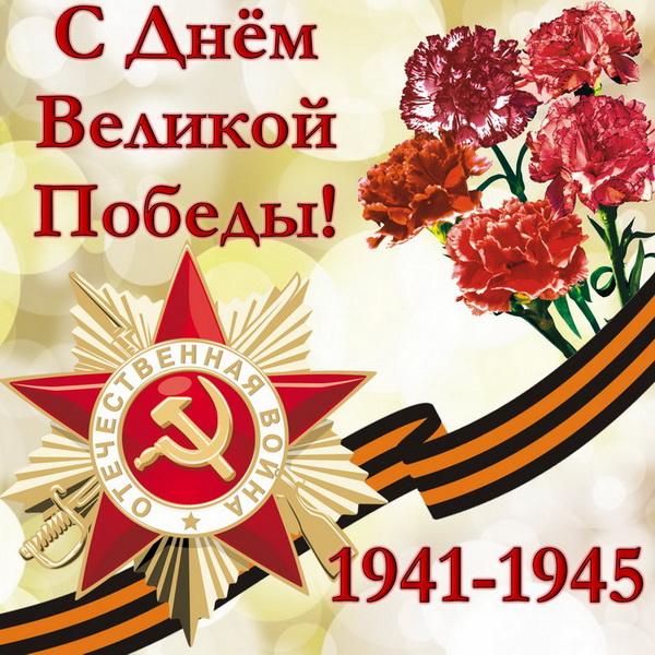 Пожелание на День Победы дедушке