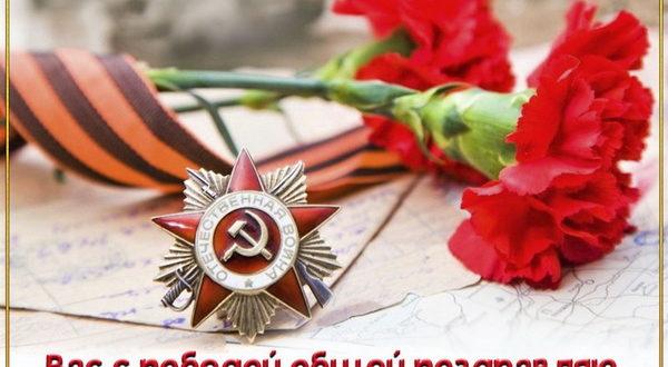 Пожелание на День Победы коллегам