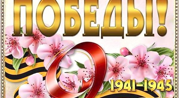 Пожелание на День Победы в прозе