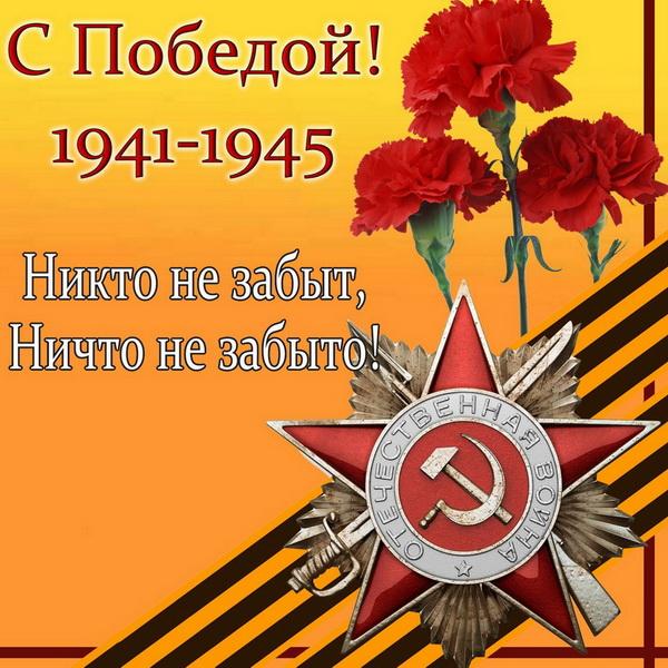 Пожелание на День Победы ветеранам
