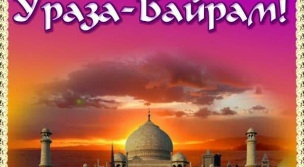 Пожелание на Ураза Байрам