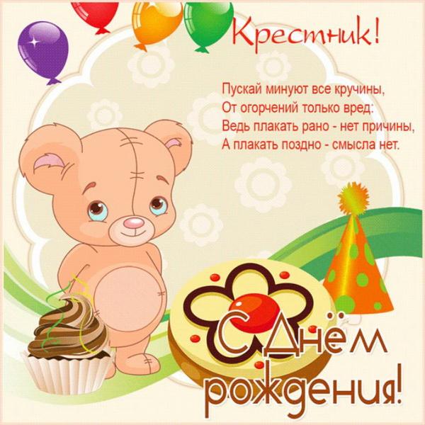 Пожелание на день рождения крестнику