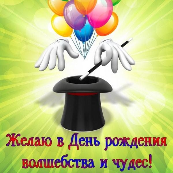 Пожелание на день рождения крестному своими словами