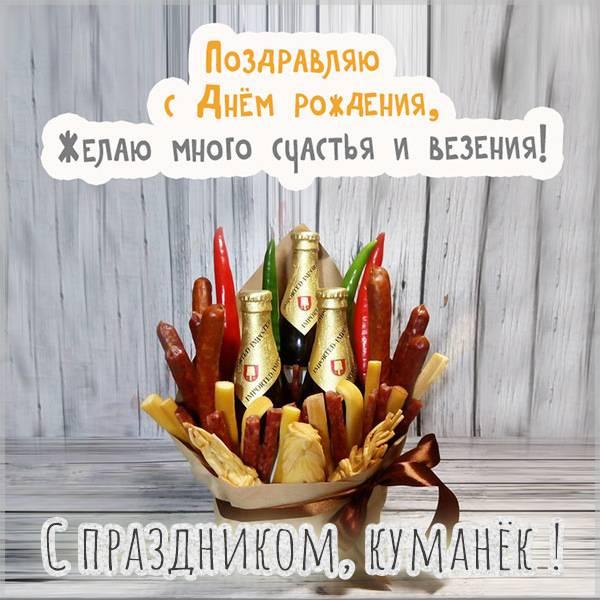Пожелание на день рождения куму от кумы