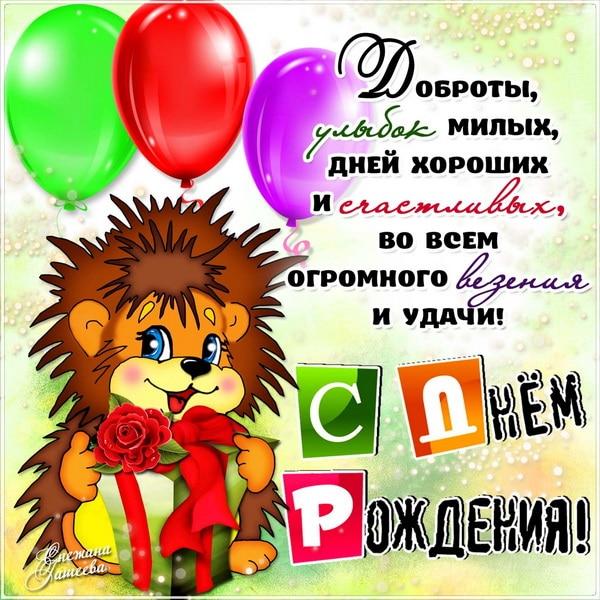 Пожелание на день рождения племяннику