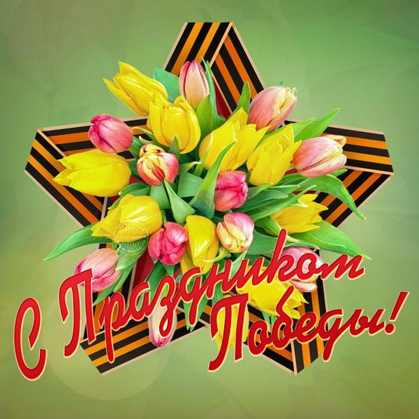 СМС пожелание на День Победы