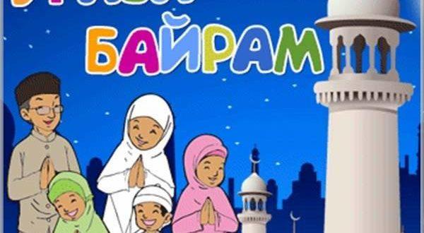 СМС пожелание на Ураза Байрам