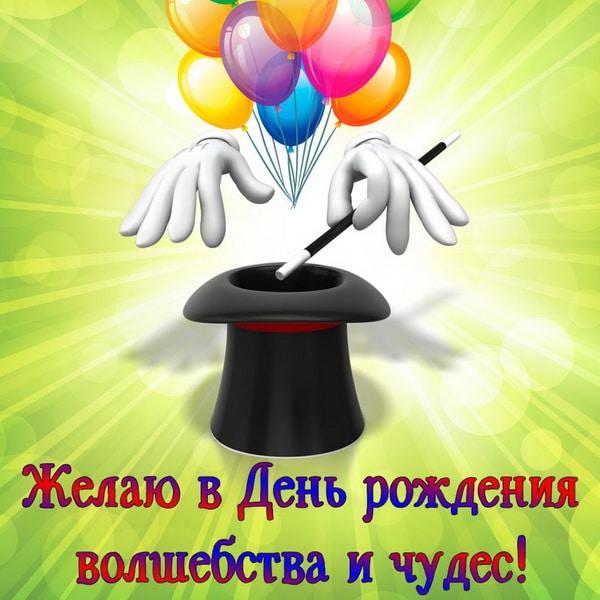 СМС пожелание на день рождения племяннику