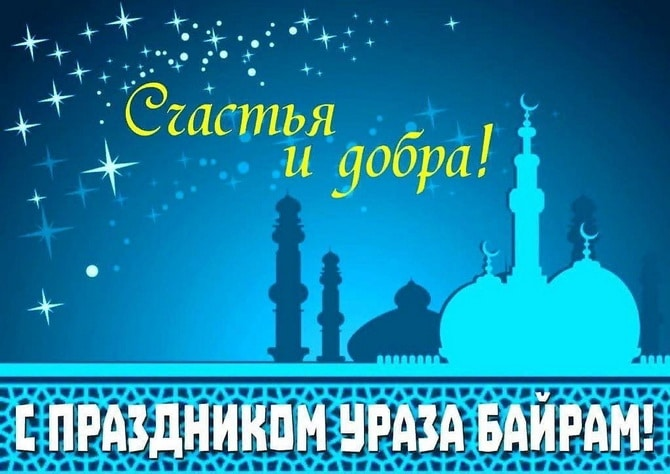 Счастья и добра в Ураза Байрам